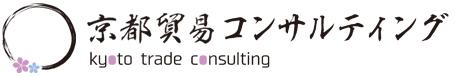 京都貿易コンサルティング